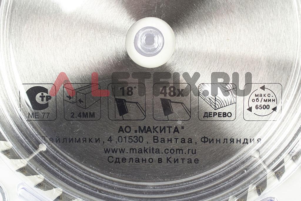 Пильный диск Макита Стандарт D-45951 диаметром 235 мм (48 зубьев)