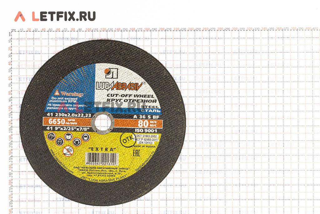 Размеры отрезного круга по стали Луга 230*2*22,23 мм