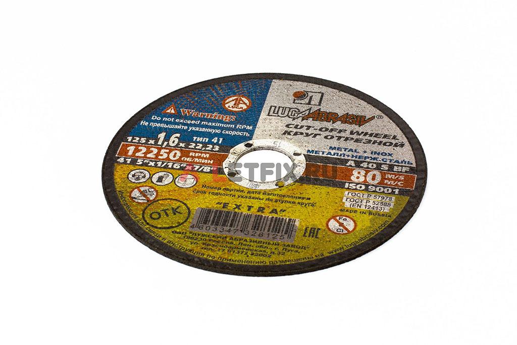 Абразивный отрезной диск 125*1,6*22,23 мм Луга