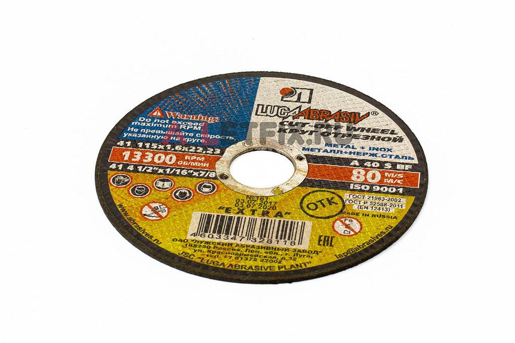 Абразивный отрезной диск 115*1,6*22,23 мм Луга