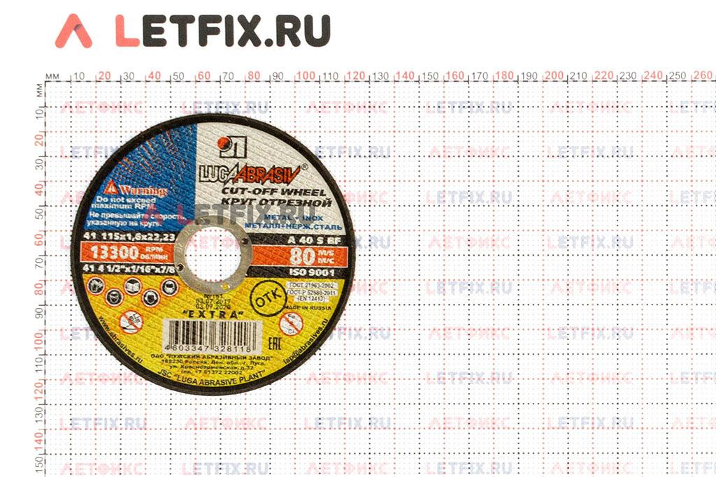 Размеры отрезного круга по стали Луга 115*1,6*22,23 мм