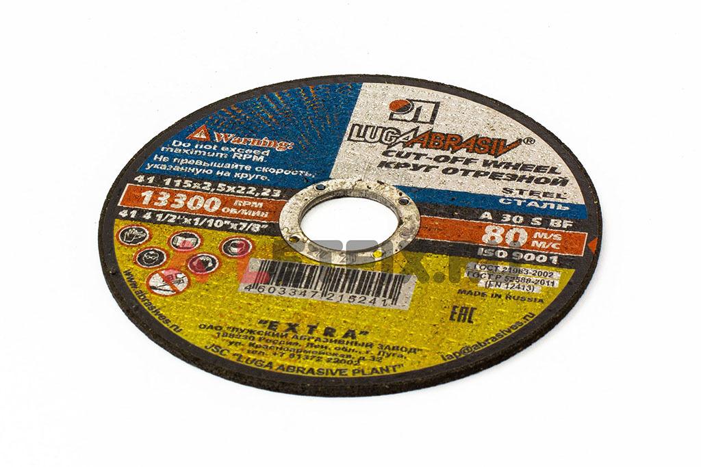 Абразивный отрезной диск 115*2,5*22,23 мм Луга
