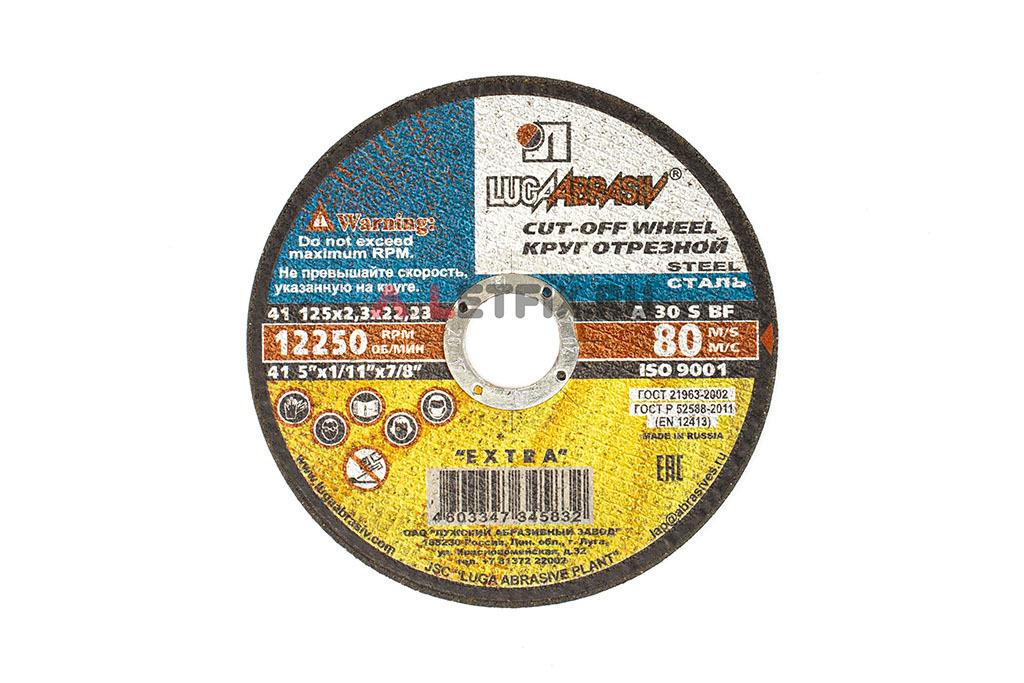 Абразивный отрезной диск 125*2,3*22,23 мм Луга