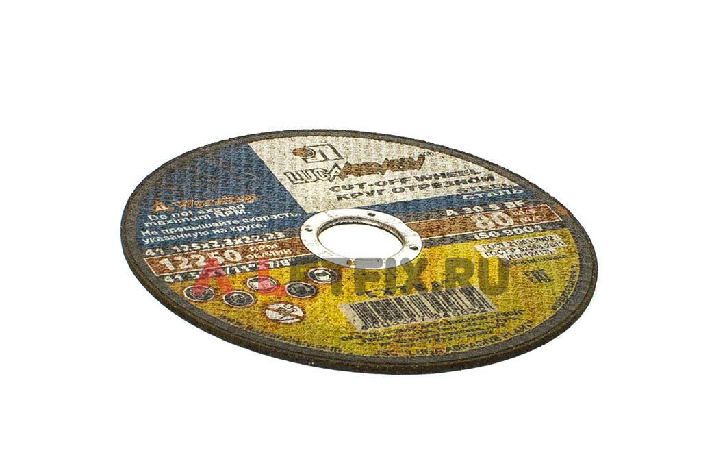 Круг отрезной по металлу 125х2,3х22,23 LUGA ABRASIV (Луга Абразив) для реза стальных элементов