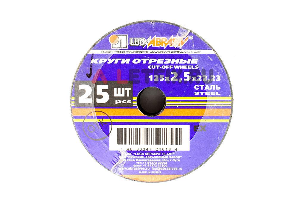 Упаковка кругов по стали Луга (LUGA ABRASIV) 125*2,3*22,23 мм