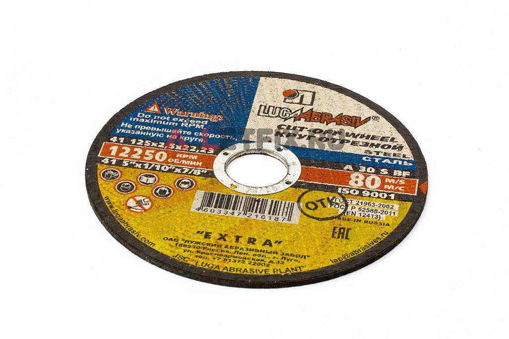 Абразивный отрезной диск 125*2,5*22,23 мм Луга