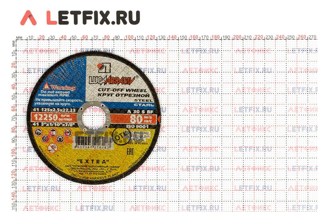 Размеры отрезного круга по стали Луга 125*2,5*22,23 мм