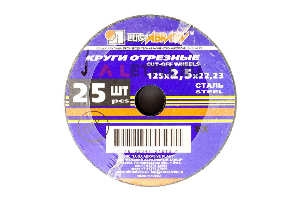Упаковка кругов по стали Луга (LUGA ABRASIV) 125*2,5*22,23 мм