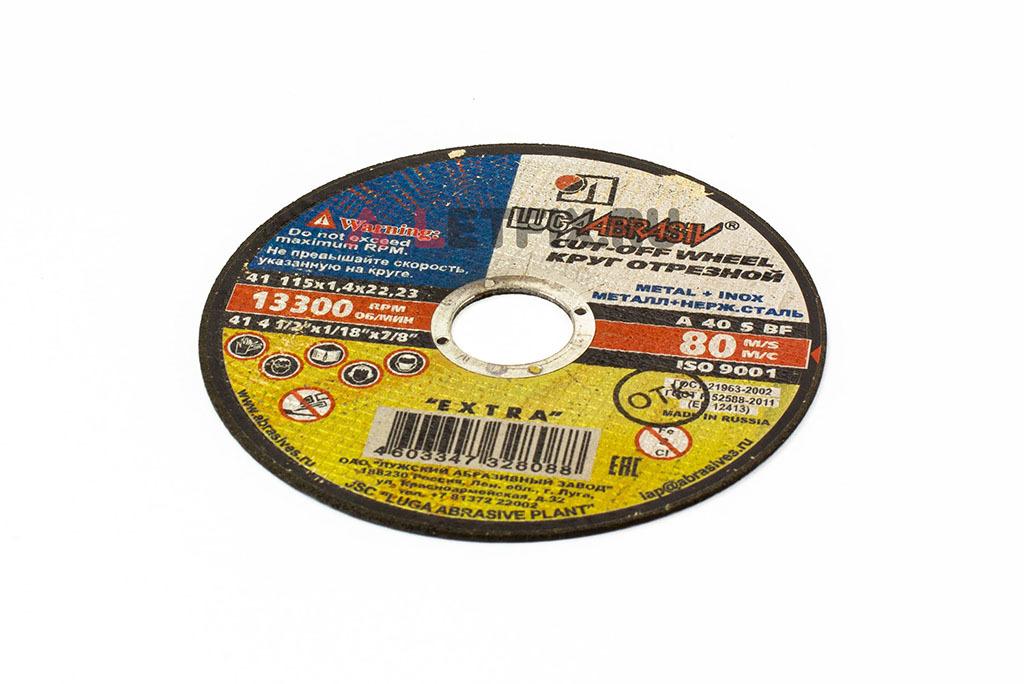 Абразивный отрезной диск 115*1,4*22,23 мм Луга