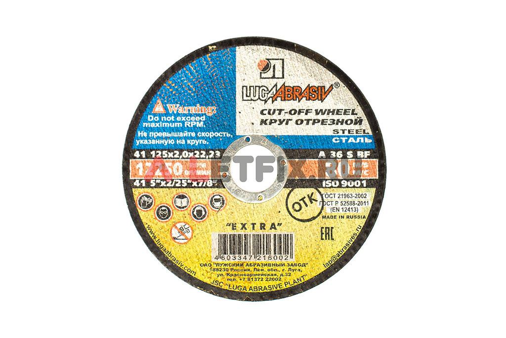 Абразивный отрезной диск 125*2*22,23 мм Луга