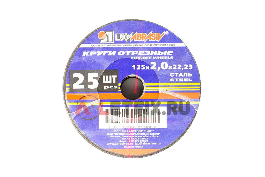 Упаковка кругов по стали Луга (LUGA ABRASIV) 125*2*22,23 мм