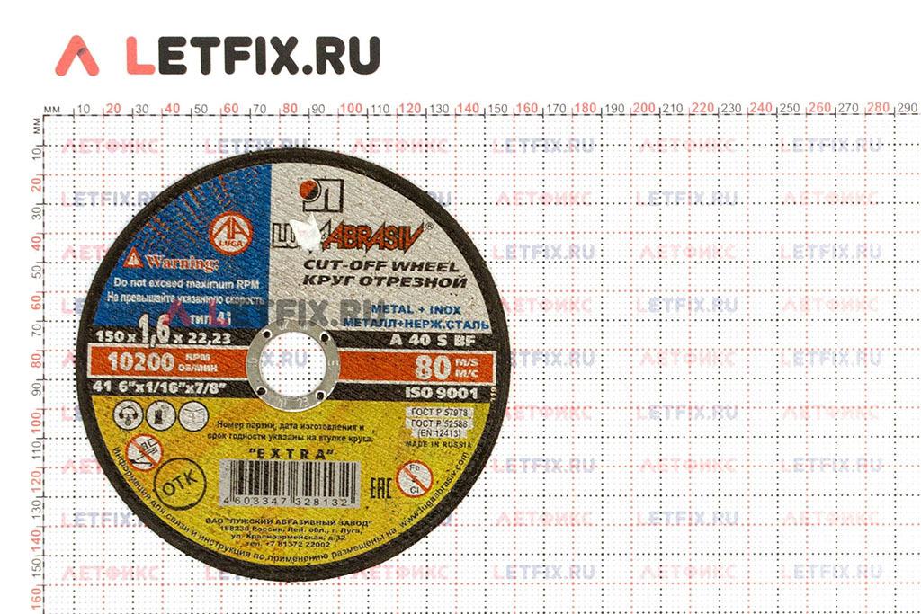 Размеры отрезного круга по стали Луга 150*1,6*22,23 мм