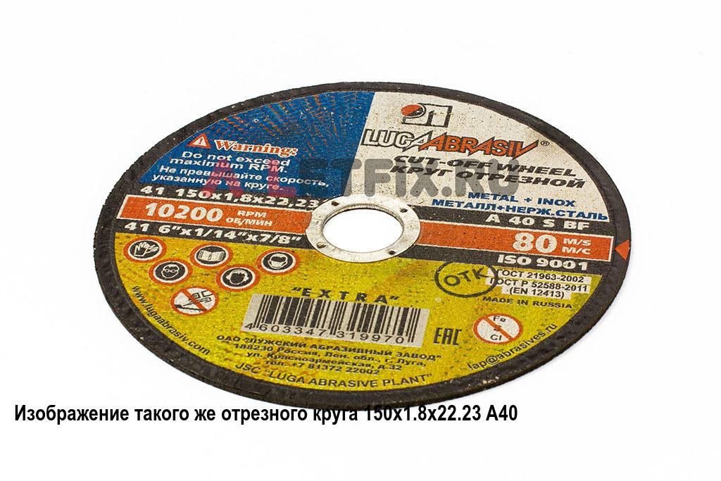 Круг отрезной по металлу 150*2,5*22,23 мм A30 Луга (LUGA ABRASIV)