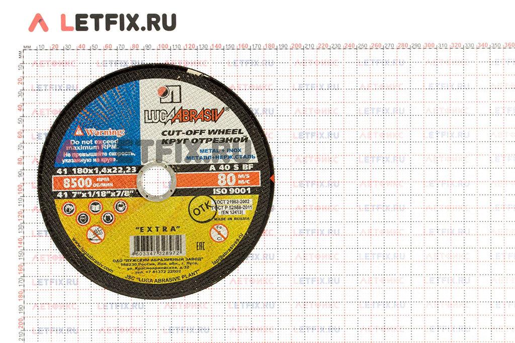 Размеры отрезного круга по стали Луга 180*1,4*22,23 мм