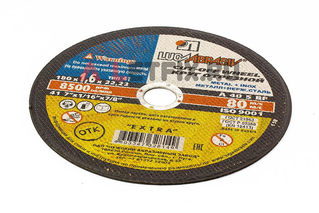 Абразивный отрезной диск 180*1,6*22,23 мм Луга