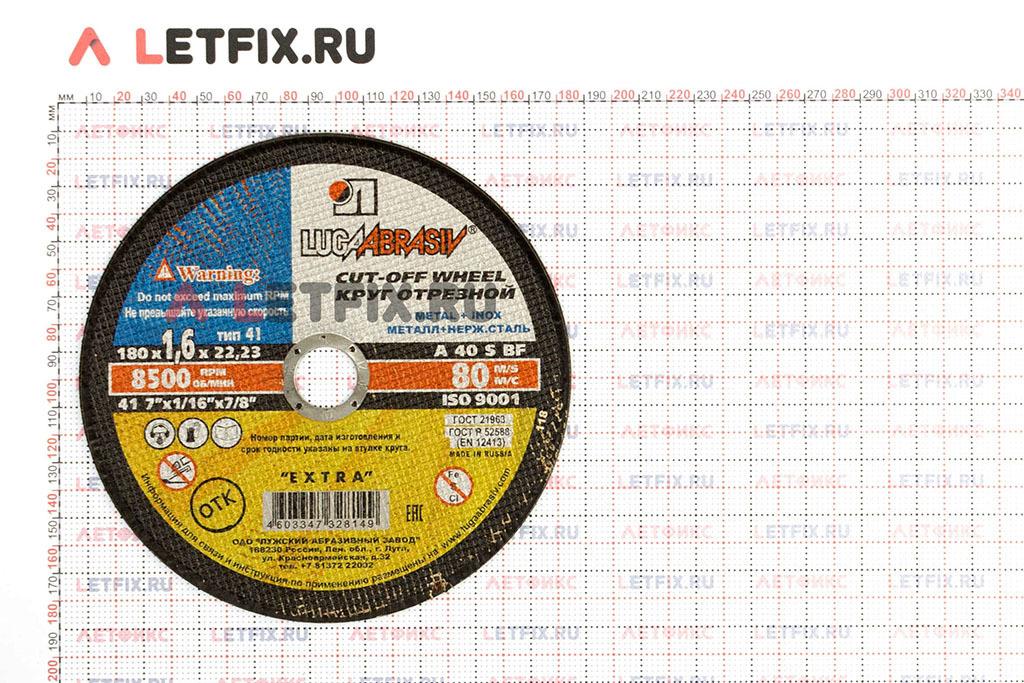 Размеры отрезного круга по стали Луга 180*1,6*22,23 мм