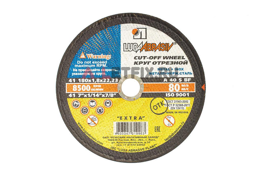 Абразивный отрезной диск 180*1,8*22,23 мм Луга