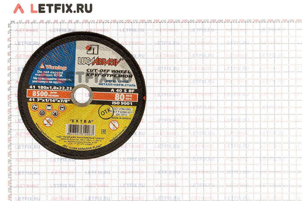 Размеры отрезного круга по стали Луга 180*1,8*22,23 мм