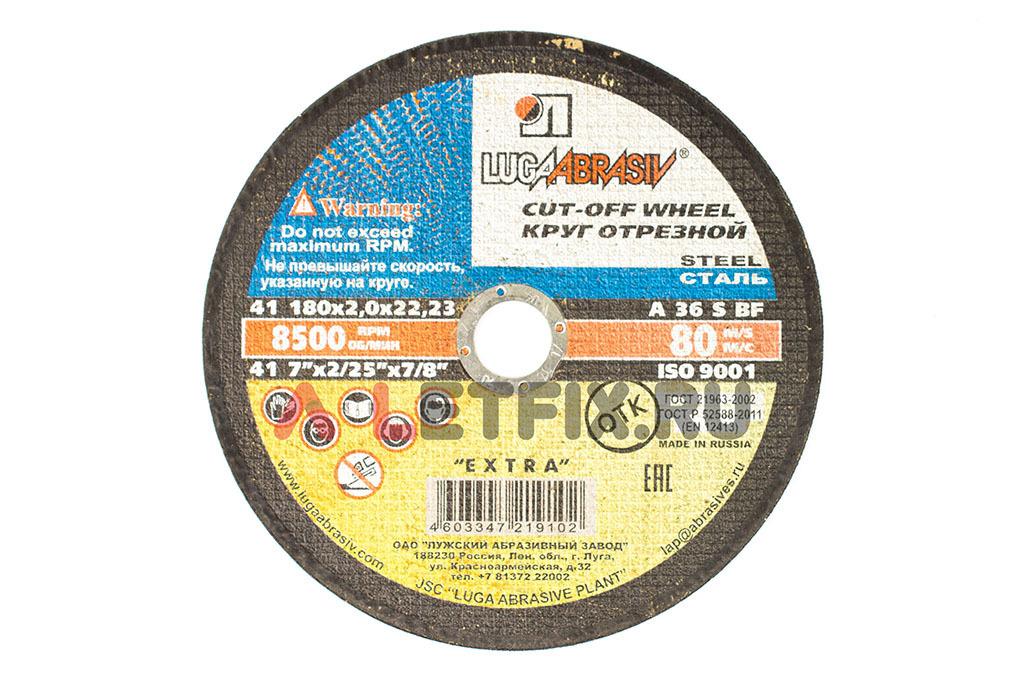 Абразивный отрезной диск 180*2*22,23 мм Луга
