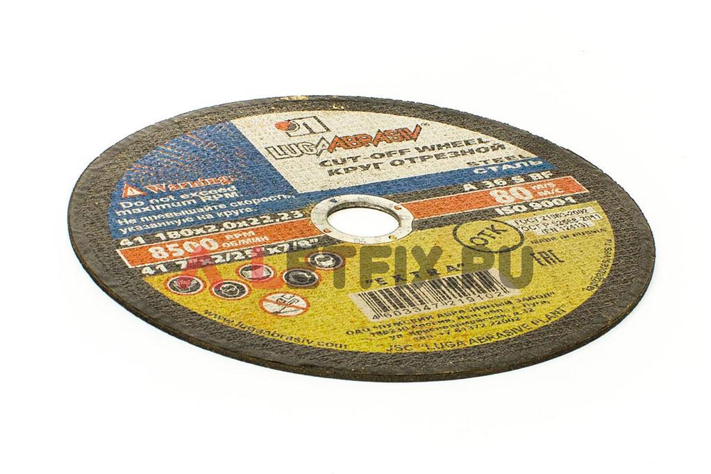Круг отрезной по металлу 180х2х22,23 LUGA ABRASIV (Луга Абразив) для реза стальных элементов