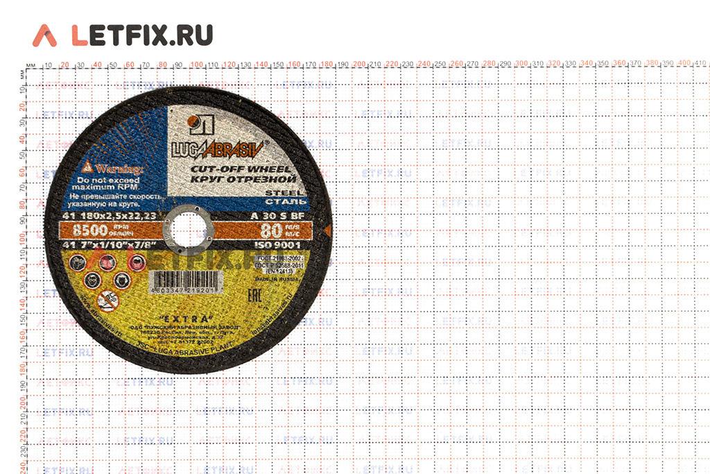 Размеры отрезного круга по стали Луга 180*2,5*22,23 мм