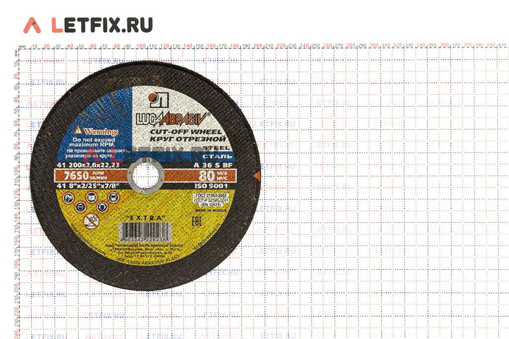 Размеры отрезного круга по стали Луга 200*2*22,23 мм