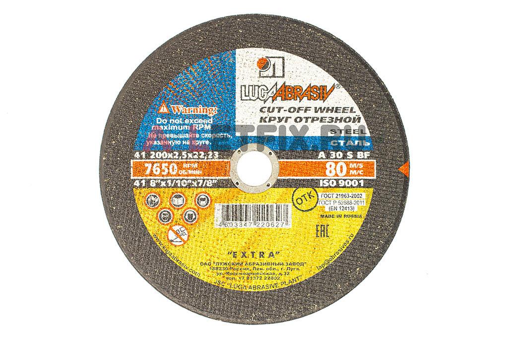 Абразивный отрезной диск 200*2,5*22,23 мм Луга