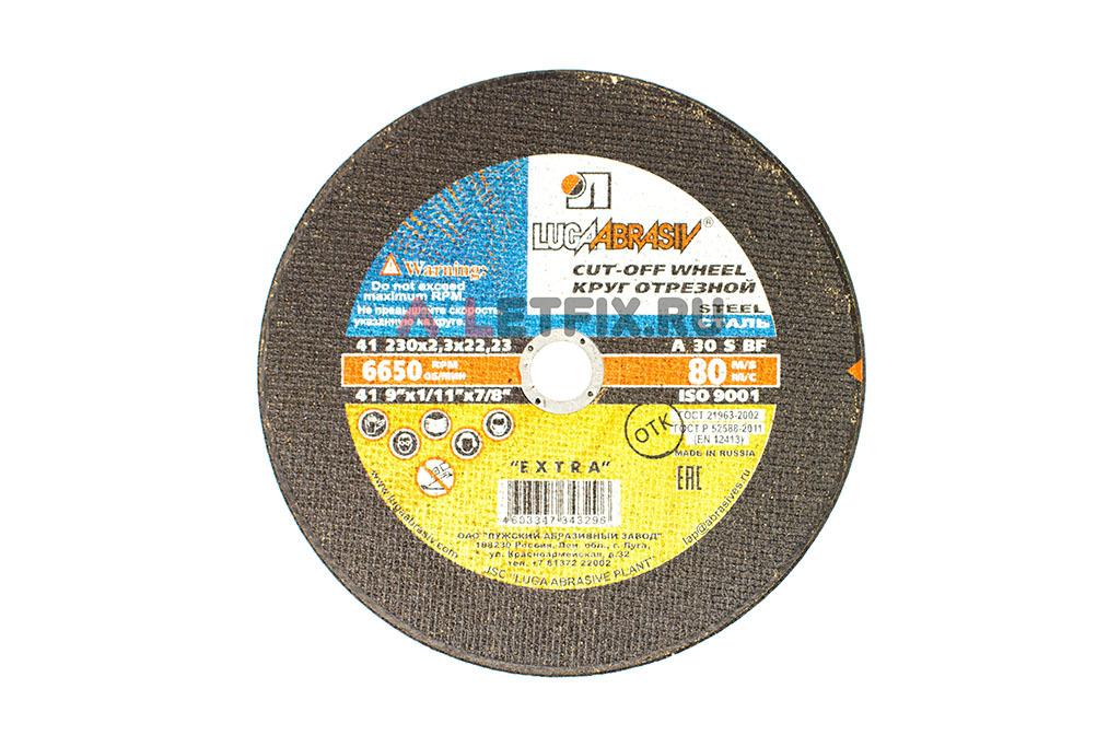 Абразивный отрезной диск 230*2,3*22,23 мм Луга