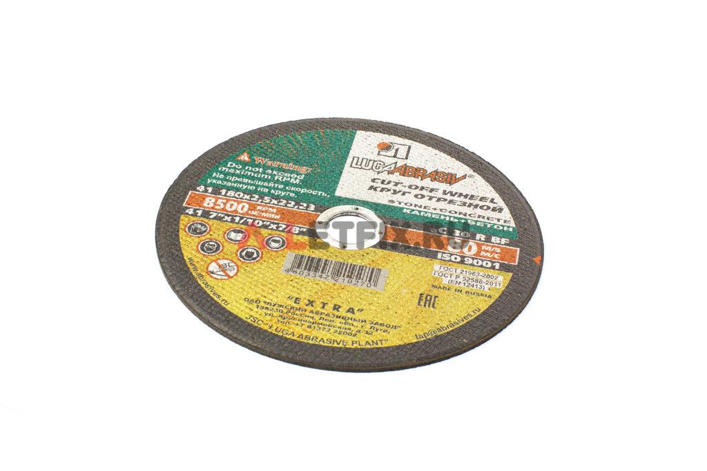 Абразивный отрезной круг 180*2,5*22,23 C30 Луга (Лужский абразивный завод) камень+бетон для болгарки (УШМ)