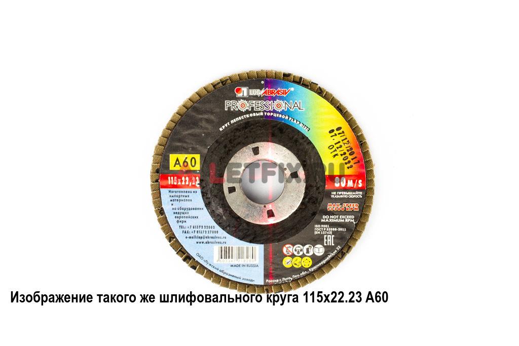 Лепестковый плоский шлифовальный круг 115х22,23 A36 Луга для углеродистой стали, цветных металлов, дерева и пластмассы