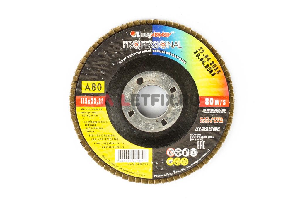 Лепестковый плоский шлифовальный круг 115х22,23 A80 Луга для углеродистой стали, цветных металлов, дерева и пластмассы