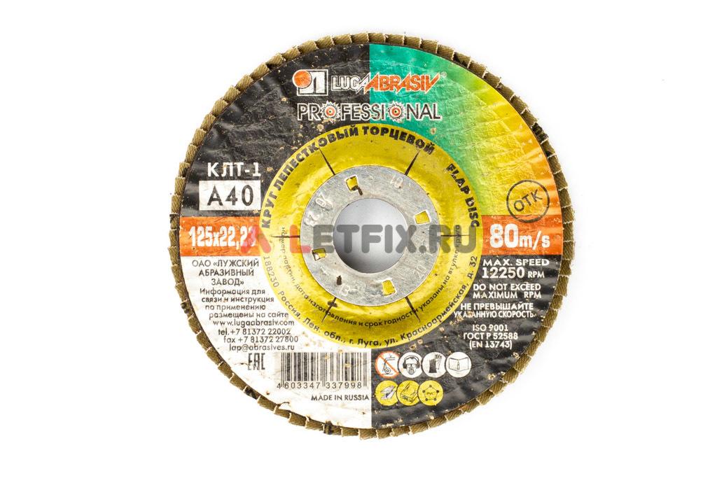 Лепестковый плоский шлифовальный круг 125х22,23 A40 Луга для углеродистой стали, цветных металлов, дерева и пластмассы