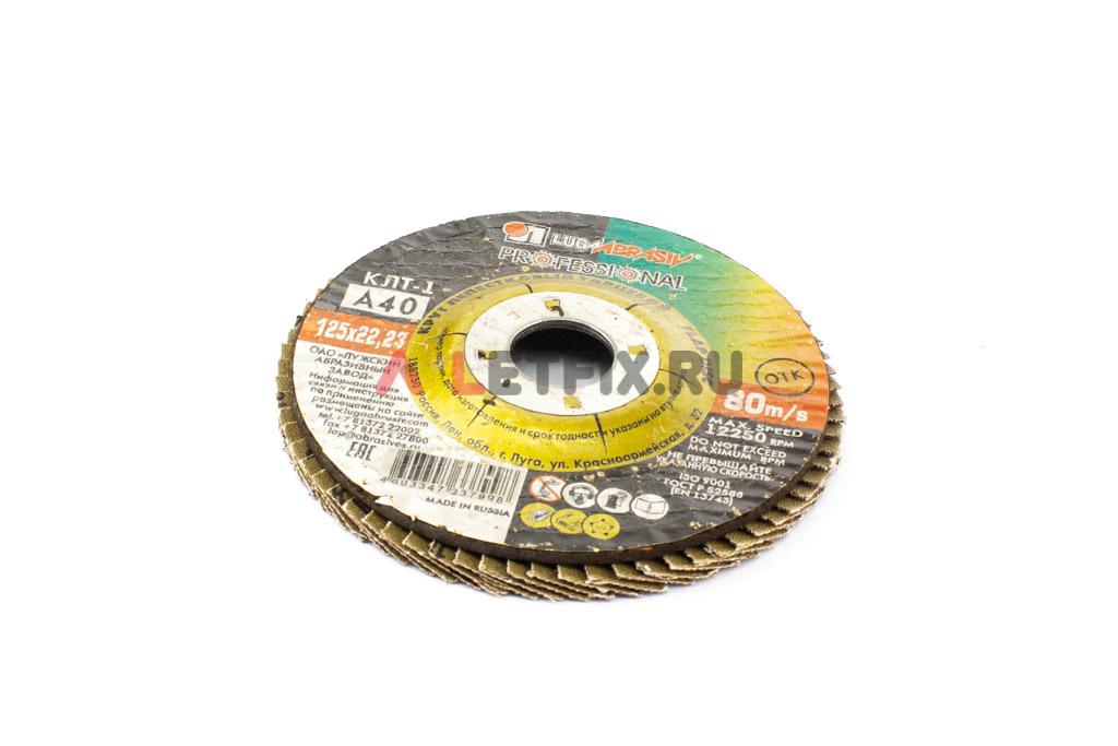 Круг лепестковый торцевой КЛТ1 диаметром 125 A40 Luga Abrasiv (Луга) для УШМ (болгарки)