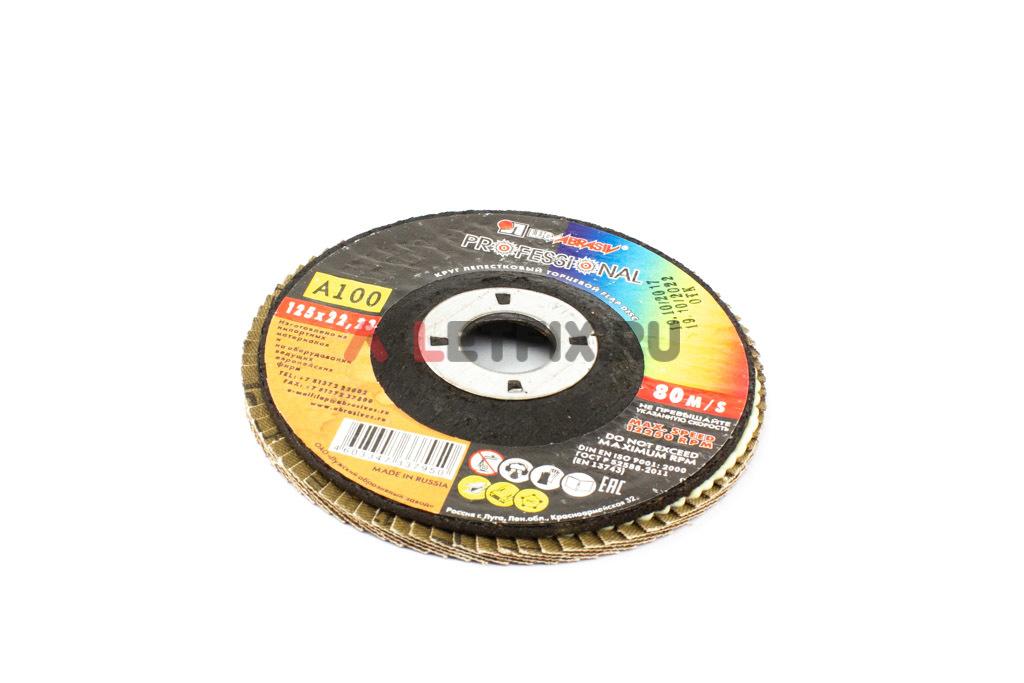 Круг лепестковый торцевой КЛТ1 диаметром 125 A100 Luga Abrasiv (Луга) для УШМ (болгарки)