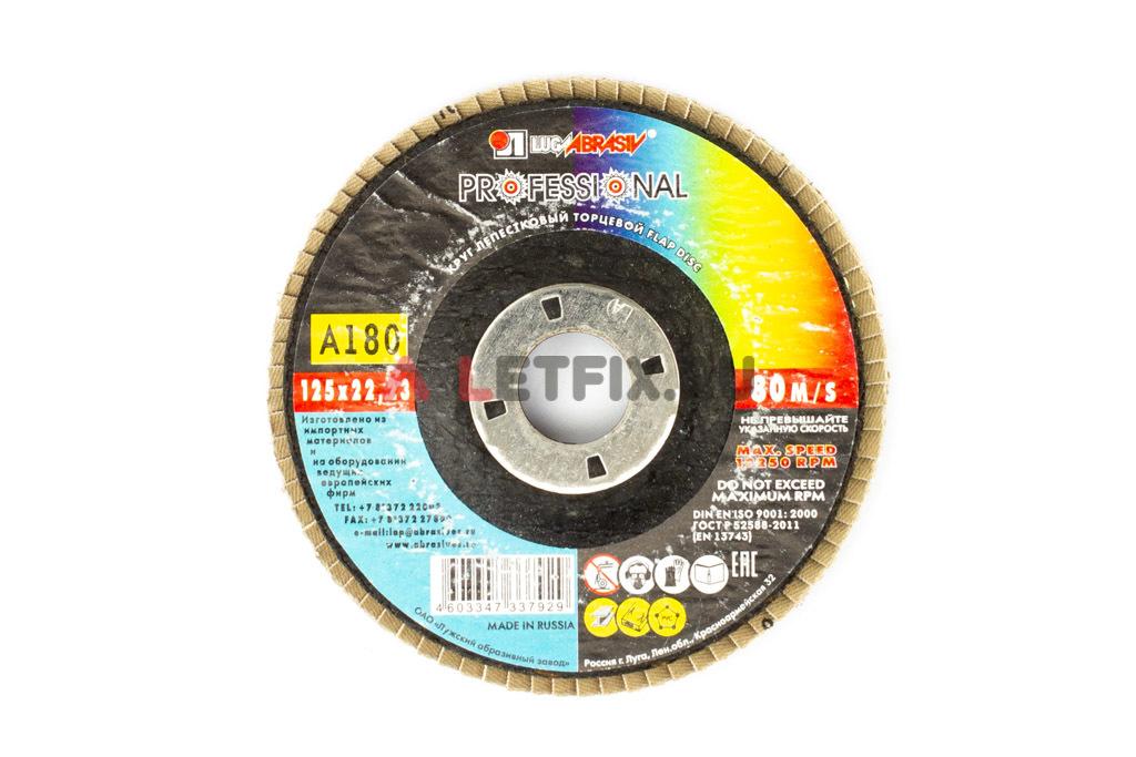 Лепестковый плоский шлифовальный круг 125х22,23 A180 Луга для углеродистой стали, цветных металлов, дерева и пластмассы