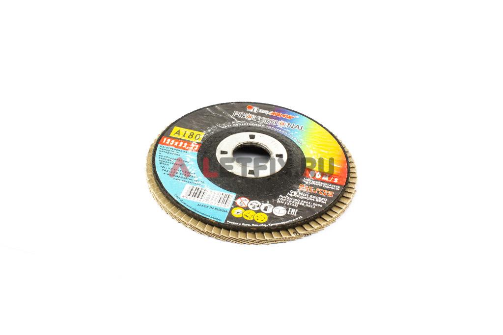 Круг лепестковый торцевой КЛТ1 диаметром 125 A180 Luga Abrasiv (Луга) для УШМ (болгарки)