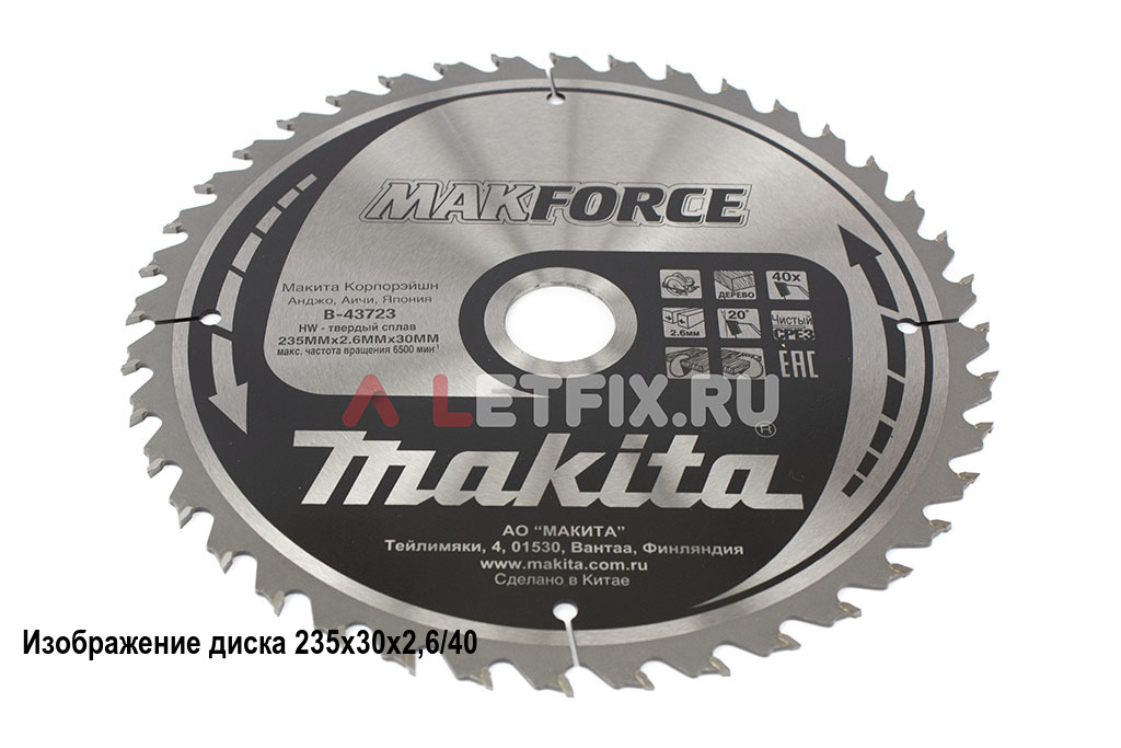 Диск пильный по дереву Makita B-43658 190х30х1,4/40 (40 зубьев) серии MAKFORCE