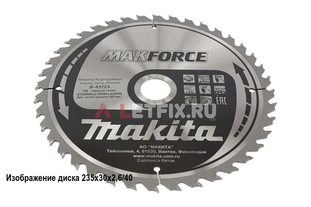 Диск пильный по дереву Makita B-43717 235х30х1,6/24 (24 зубьев) серии MAKFORCE