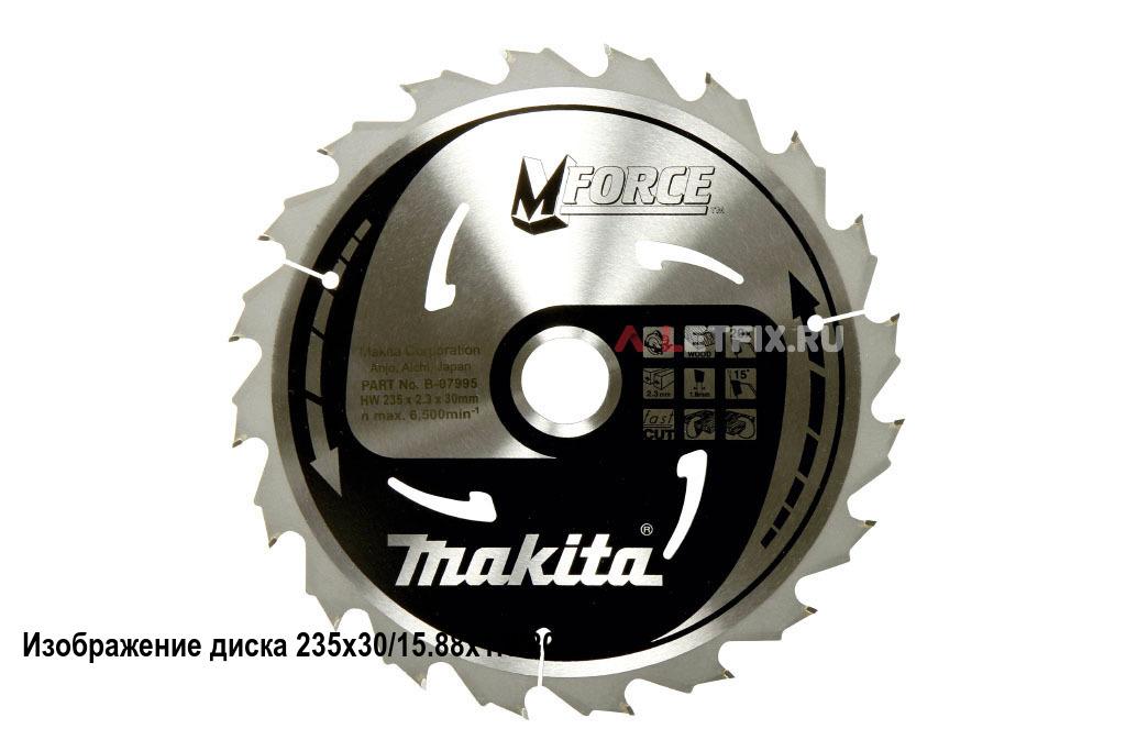 Диск пильный по дереву Makita B-31348 210х30х1.4/24 (24 зубьев) серии M-Force для быстрого реза