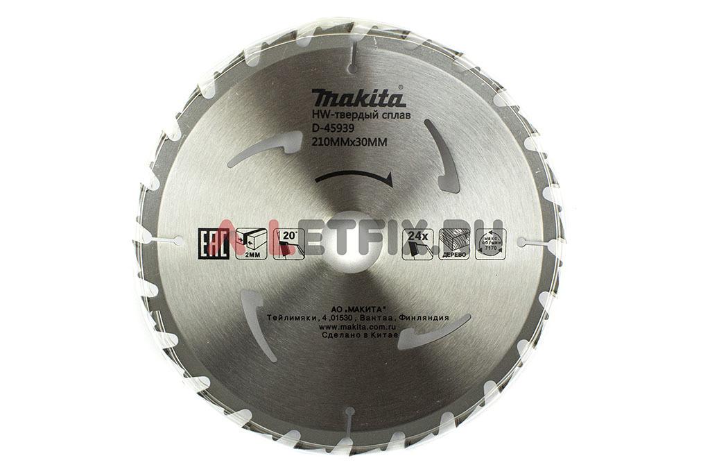 Диск пильный по дереву Makita D-45939 210х30/25х2/24 (24 зубьев) серии Standard