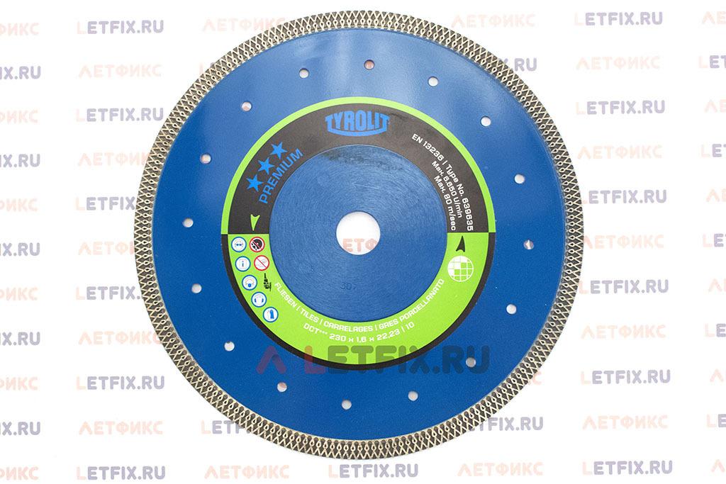 Круг алмазный отрезной по керамограниту и керамической плитке 230х1,6х22 TYROLIT DCT Premium