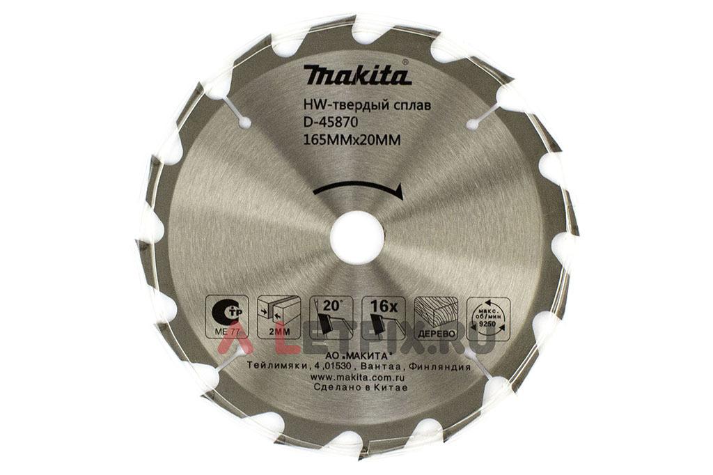 Диск пильный по дереву Makita D-45870 165х20х2/16 (16 зубьев) серии Standard