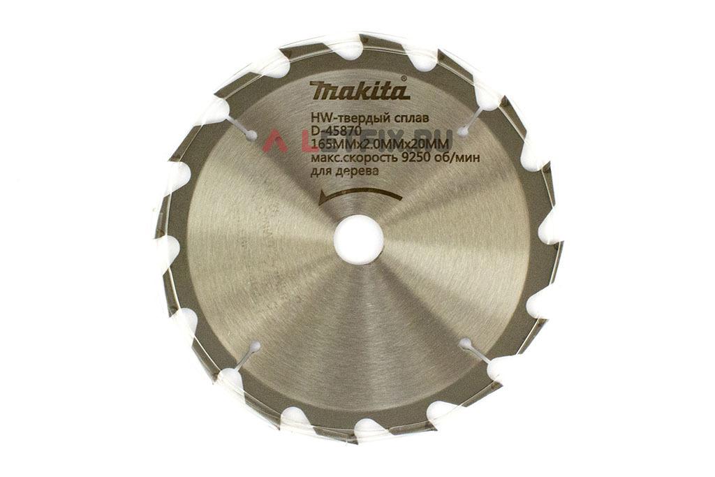 Пильный диск Макита Стандарт D-45870 диаметром 165 мм (16 зубьев)