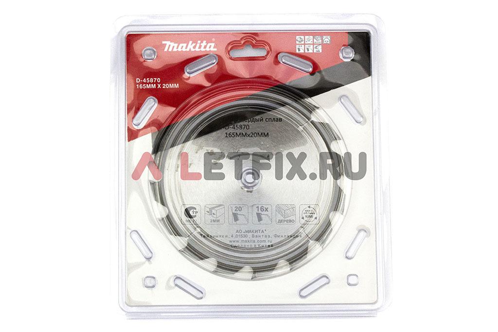 Упаковка пильного диска по дереву для циркулярной пилы Makita Standard D-45870 165х20х2/16