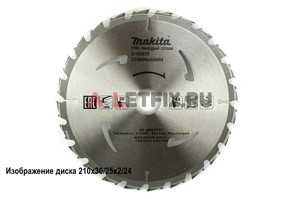 Диск пильный по дереву Makita D-45945 235х30/25/25.4х2.4/48 (20 зубьев) серии Standard