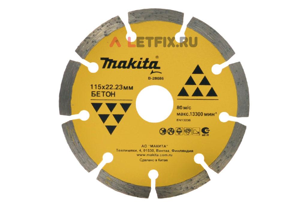 Диск алмазный сегментированный (сегментный) по бетону 115х22,23 мм Makita B-28086