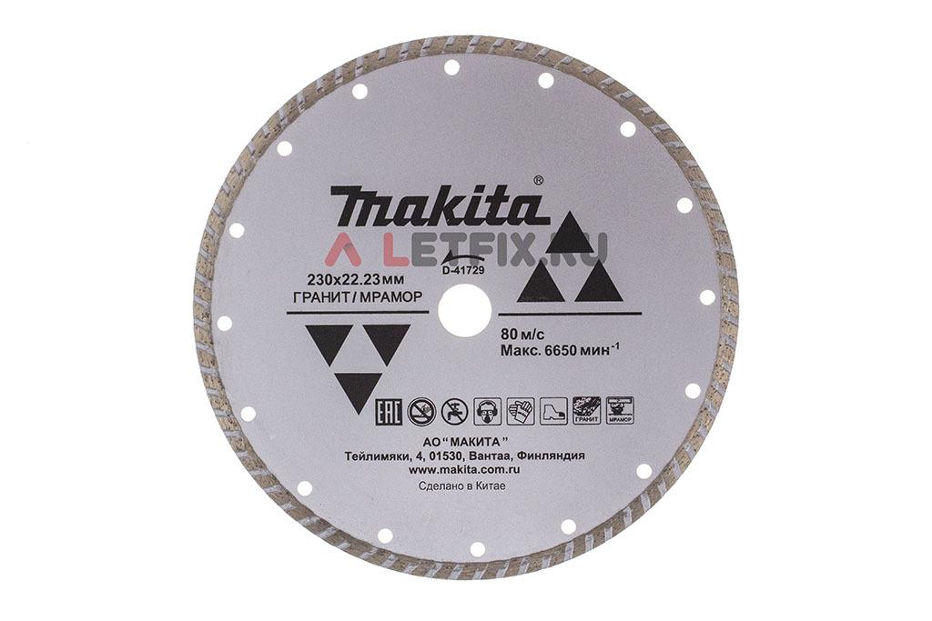 Диск алмазный по граниту и мрамору Makita D-41729 230х22,23.