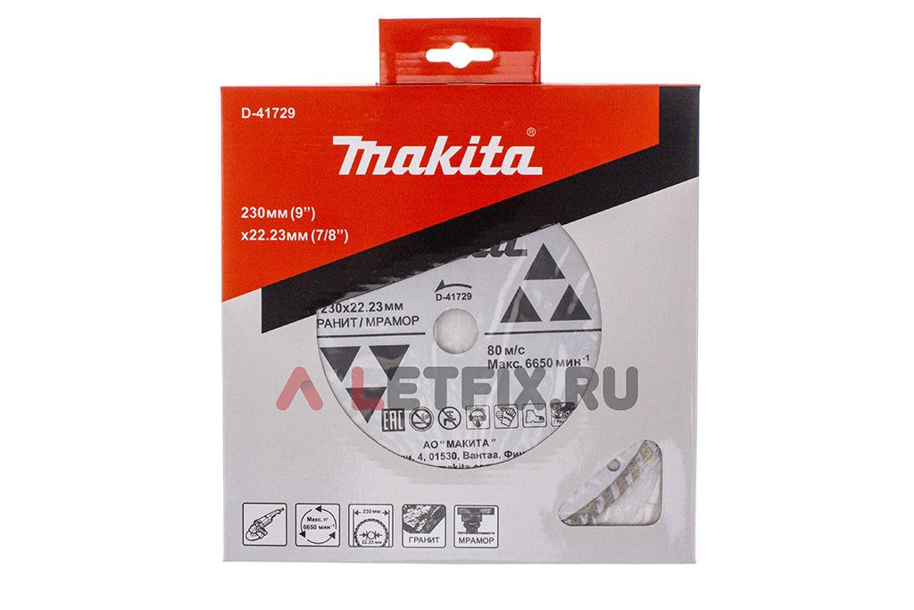 Упаковка на круг алмазный Турбо по природному камню Макита D 41729.