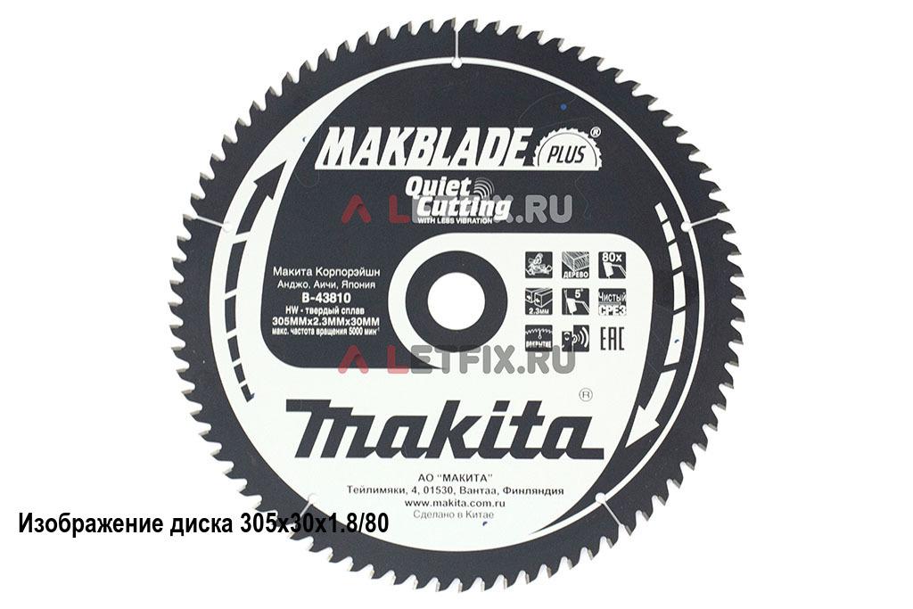 Диск пильный по дереву Makita B-43826 305х30х1.8/100 (100 зубьев) серии MAKBLADE PLUS