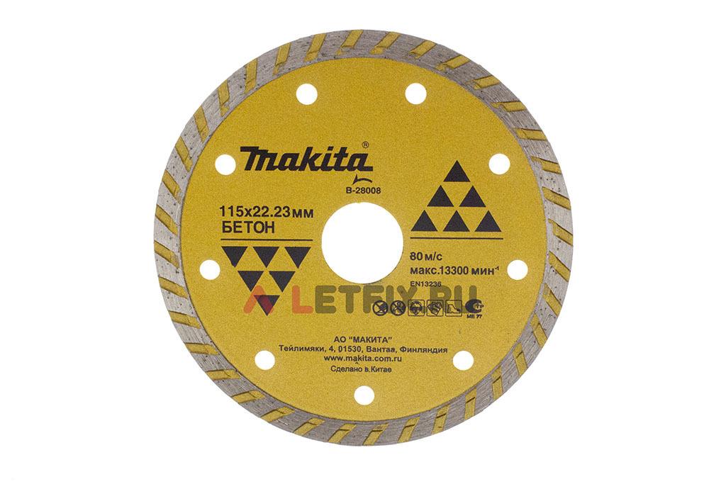 Диск алмазный турбо (сплошной рифленый) по бетону 125х22,23 мм Makita B-28008